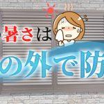 【DMチラシ 8月号】夏の暑さは『窓の外で防ぐ』